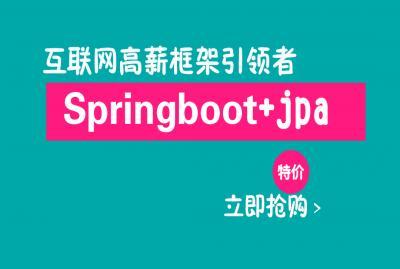 【第二期】电商分布式前沿springboot接口服务之阿里巴巴分页