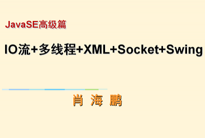 JavaSE高级篇---(IO流+多线程+XML+Socket+swing)