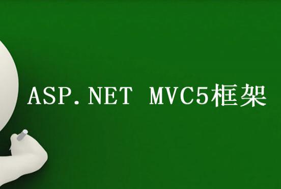 ASP.NET MVC5开发框架视频课程