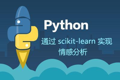 通过 scikit-learn 实现情感分析