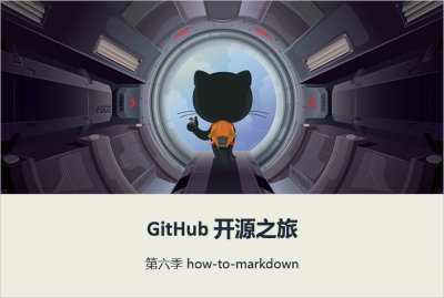 GitHub 开源之旅第六季:how-to-markdown