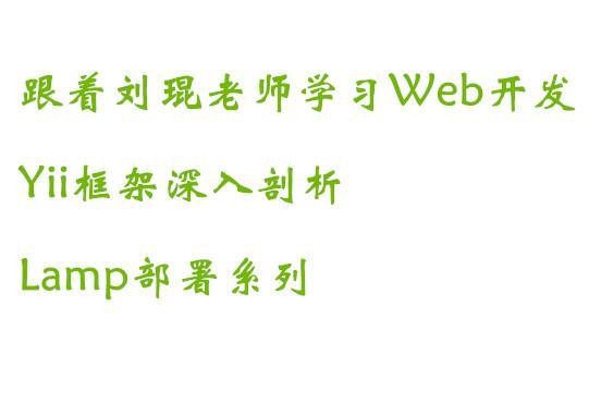 跟着刘琨老师学习Web开发  title=