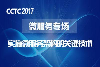 【微服务专场】实施微服务架构的关键技术