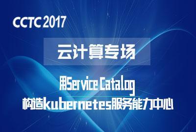 【云计算专场】开源广进,用Service Catalog构造kubernetes服务能力中心