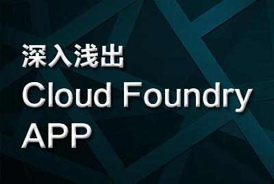 深入浅出cloudfoundry app