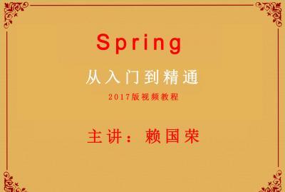Spring入门到精通2017视频教程