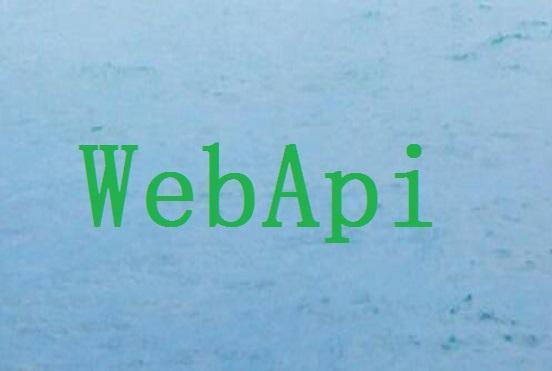 WebApi开发