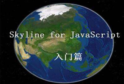 Skyline for Javascript 三维GIS开发入门篇