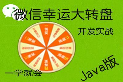 微信幸运大转盘开发实战一学就会Java版