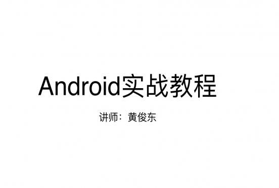 Android实战教程