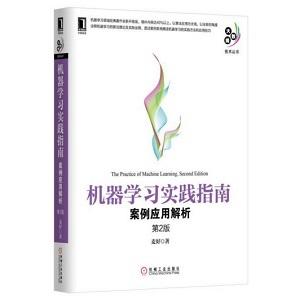 机器学习实践指南:案例应用解析(第2版)