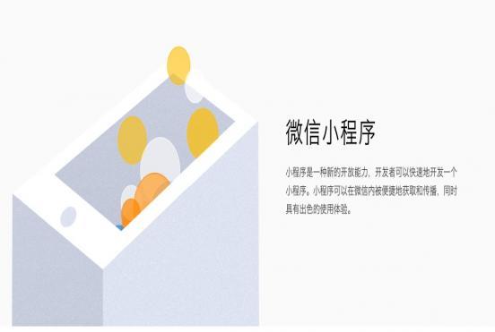 微信小程序组合套餐  title=