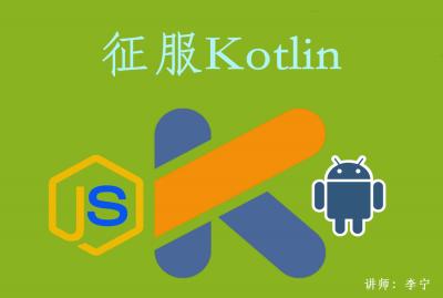 征服Kotlin视频教程