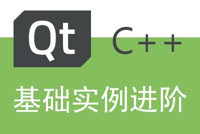 Qt视频教程-基础实例进阶