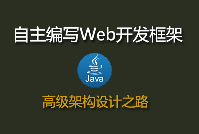 高级架构设计之路自主编写Web开发框架