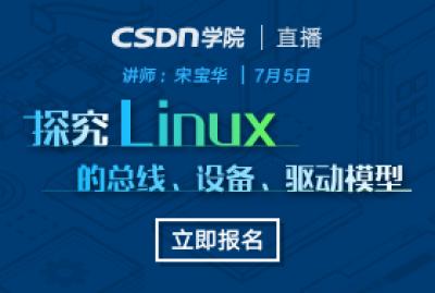 探究Linux的总线、设备、驱动模型