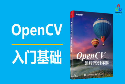 OpenCV--18讲基础入门
