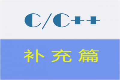 C/C++学习指南 (补充篇)