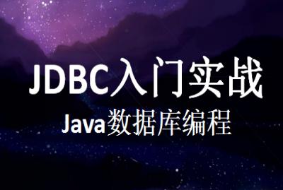 Java数据库编程JDBC入门实战案例