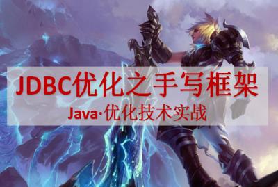 JDBC优化之手写简单框架实战