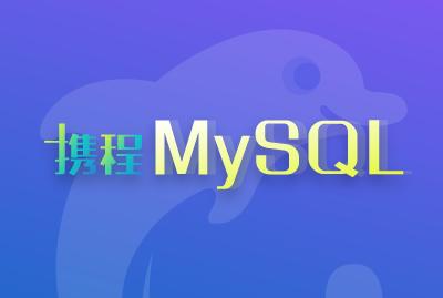 携程MySQL源码开发实践