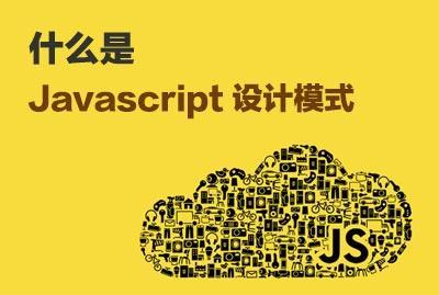 什么是 Javascript 设计模式