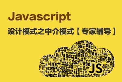 Javascript 设计模式之中介模式【专家辅导】
