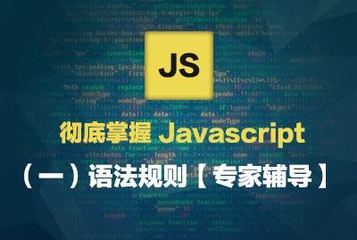 彻底掌握 Javascript(一)语法规则【专家辅导】