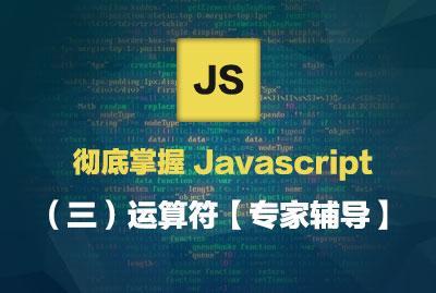 彻底掌握 Javascript(三)运算符【专家辅导】