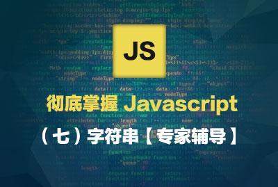 彻底掌握 Javascript(七)字符串【专家辅导】