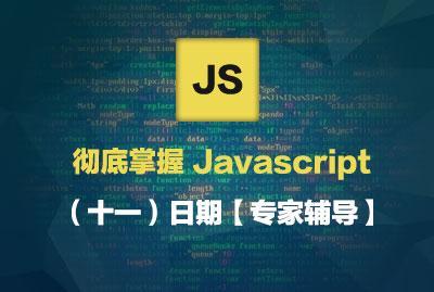 彻底掌握 Javascript(十一)日期【专家辅导】
