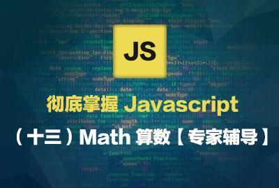 彻底掌握 Javascript(十三)Math 算数【专家辅导】
