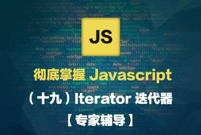 彻底掌握 Javascript(十九)Iterator 迭代器【专家辅导】