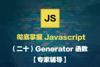 彻底掌握 Javascript(二十)Generator 函数【专家辅导】