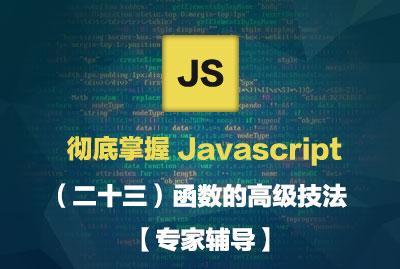 彻底掌握 Javascript(二十三)函数的高级技法【专家辅导】