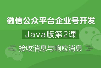 微信公众平台企业号开发Java版第2课——接收消息与响应消息
