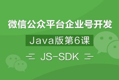 微信公众平台企业号开发Java版第6课——JS-SDK