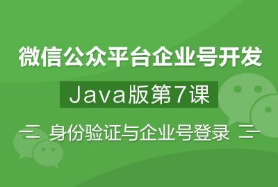 微信公众平台企业号开发Java版第7课——身份验证与企业号登录