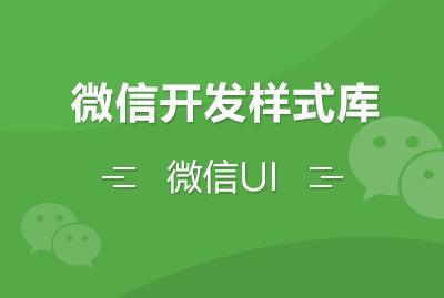 微信开发样式库(微信UI)