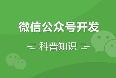 微信公众号开发科普知识