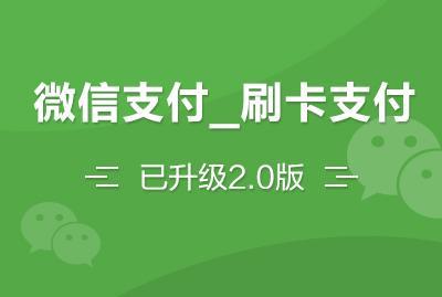 微信支付_刷卡支付(已升级2.0版)