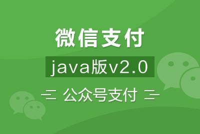 微信支付java版v2.0_公众号支付