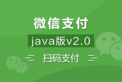 微信支付java版v2.0_扫码支付