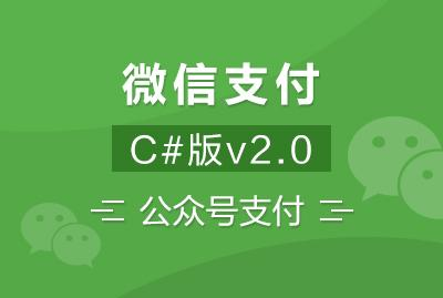 微信支付C#版v2.0_公众号支付