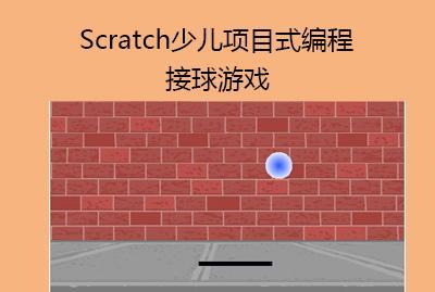 Scratch儿童项目式编程--接球游戏