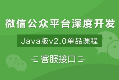 微信公众平台深度开发Java版v2.0单品课程——客服接口