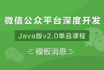 微信公众平台深度开发Java版v2.0单品课程——模板消息