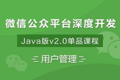 微信公众平台深度开发Java版v2.0单品课程——用户管理