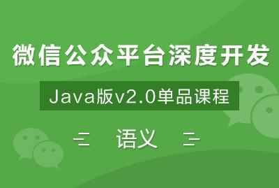 微信公众平台深度开发Java版v2.0单品课程——语义