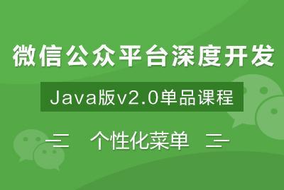 微信公众平台深度开发Java版v2.0单品课程——个性化菜单